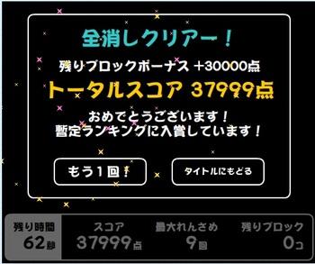 100804rensame.jpg