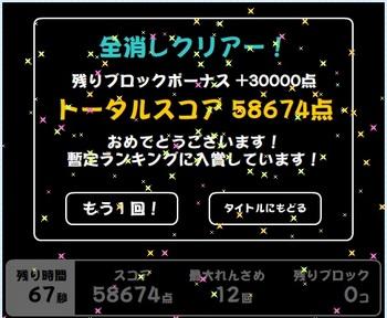 110526rensamescore.jpg